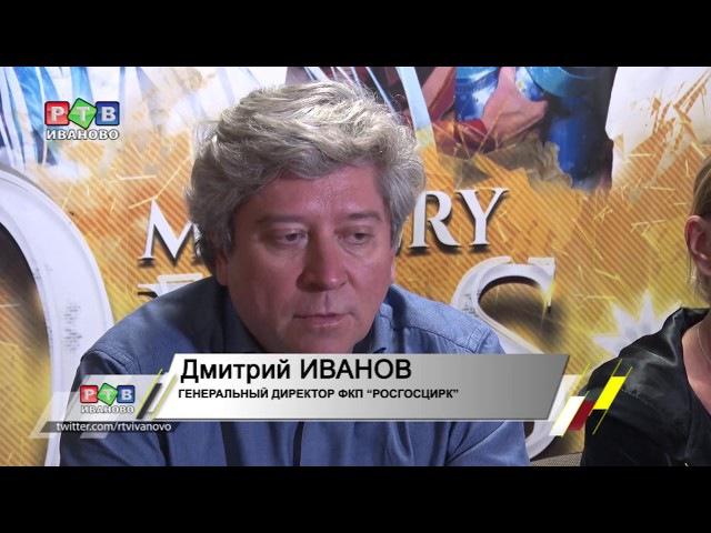 Цирк Арриолас в Иваново 2017 FHD