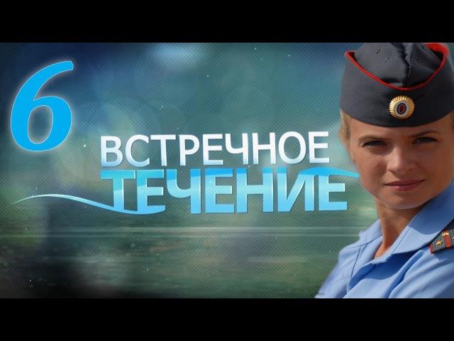 Встречное течение 6 серия 2011