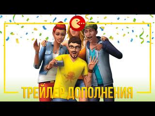 The sims 4 трейлер дополнения стрейнджервиль
