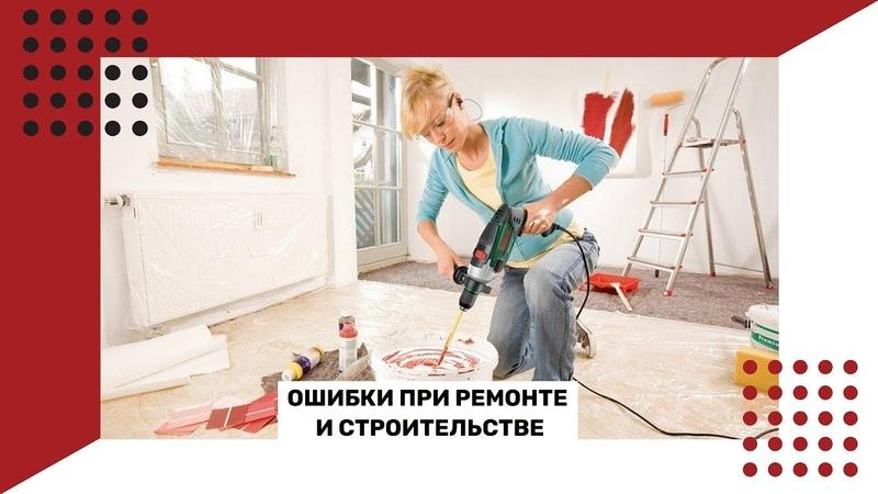 Ошибки при ремонте и строительстве