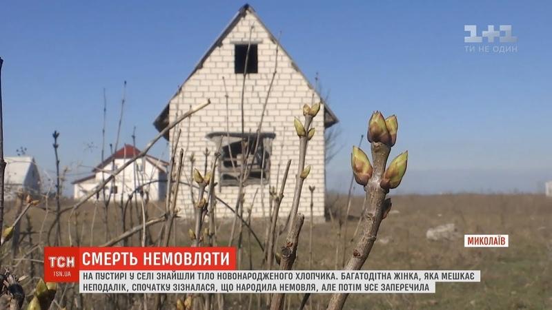 Багатодітна мати викинула новонароджене маля на пустир у селі Миколаївське