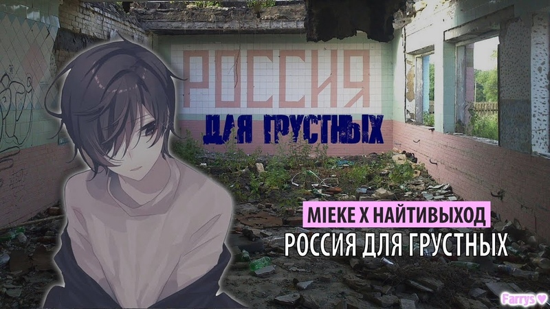 Mieke x найтивыход - россия для грустных