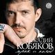 Аркадий Кобяков - Ветерок