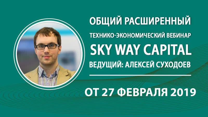 Общий расширенный технико экономический вебинар Всё самое актуальное и интересное в мире SkyWay 27 02 2019