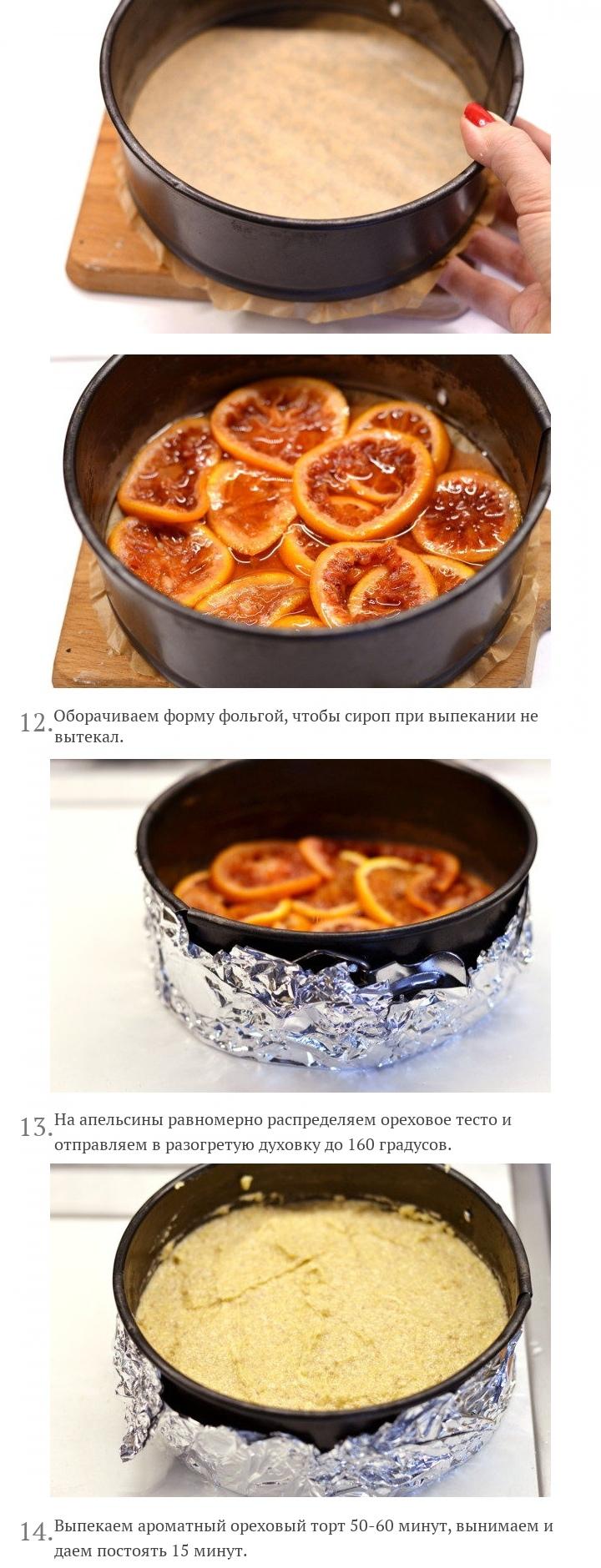 Ореховый торт с апельсинами, изображение №5