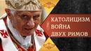 КАТОЛИЦИЗМ ВОЙНА ДВУХ РИМОВ. Документальный фильм