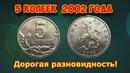 Самая дорогая разновидность монеты России достоинством 5 копеек 2002 года. Ее цена и как распознать.