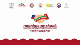 Российско-Китайский Конгресс молодых предпринимателей
