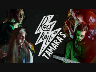 Приглашение на вечер настоящего rock`n`rolla