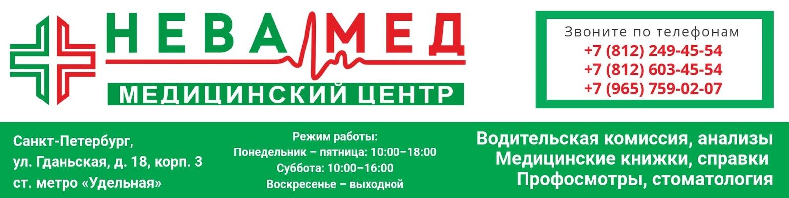 Медицинские центры в Москве Метрогородок оформляющие медицинские книжки