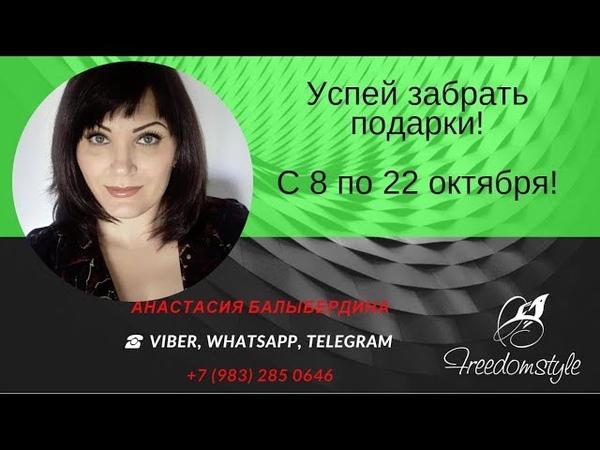 Успей забрать подарки от Biosea с 8 по 22 октября FreedomStyle АнастасияБалыбердина