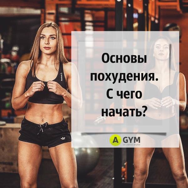 Основы основ похудения