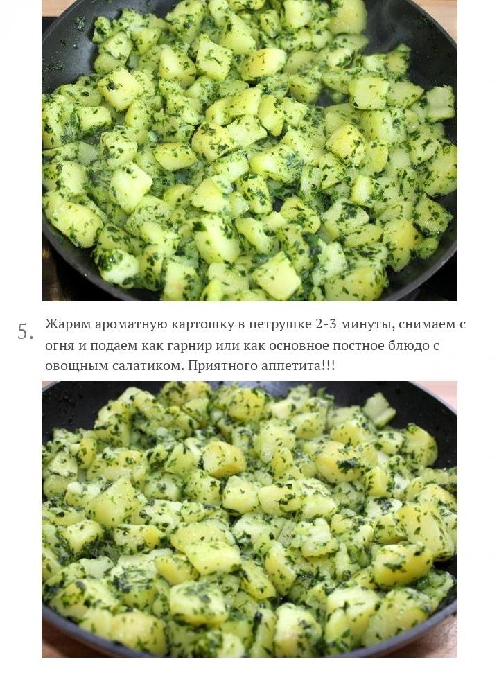 Ароматная картошка с петрушкой, изображение №3