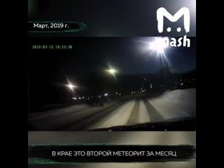 Сразу в трёх городах жители увидели падение метеоритов