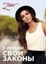 Персональный фотоальбом Зары Мгоян
