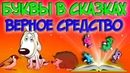 Верное средство Мультики Буквы Сказки для детей