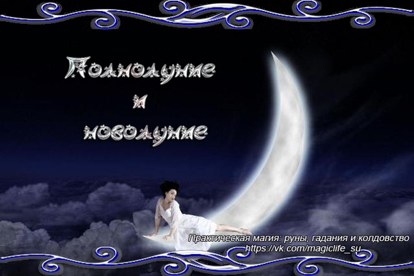 Полнолуние и новолуние    Полнолуние - фаза Луны,...