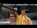 Max Payne 1 проходим в первый раз! День 3 Адовый адок!)
