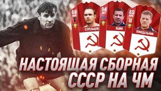 НАСТОЯЩАЯ СБОРНАЯ СССР НА ЧМ   ЛУЧШИЙ МОД НА FIFA И PES