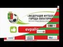 ФФЕ EvpaLiga Обзор голов игровой недели 12 15 Марта 2019 г