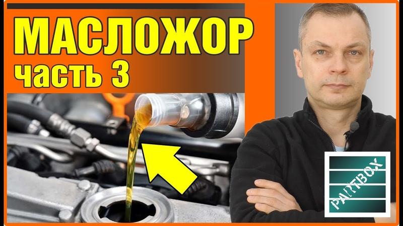 Часть 3 Промывочное масло своими руками Боремся с расходом масла или раскоксовка прошневых колец