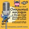 Каждый Чт Открытый микрофон, Steam Club