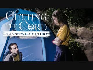 Cutting the cord / jane wilde [puretaboo]