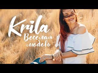 Krila -  Веселая любовь (mood video)
