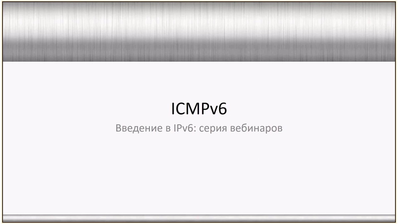 Введение в IPv6 06 Протокол ICMPv6