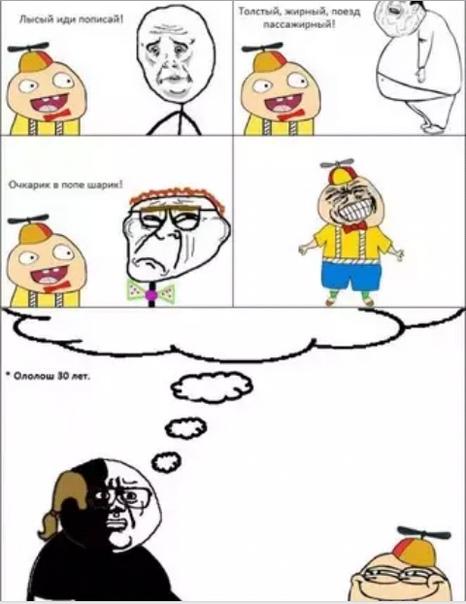 Картинки комиксов про ололош