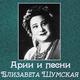 Елизавета Шумская - Зачем тебя я, милый мой, узнала