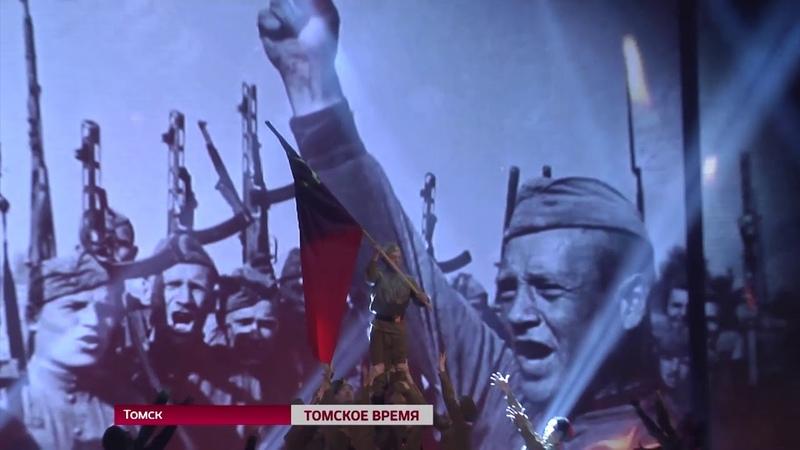 Над площадью 400-летия Томска взвилось Знамя Победы