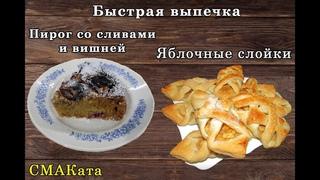 Быстрая выпечка / Пирог со сливами и вишней/ Яблочные слойки