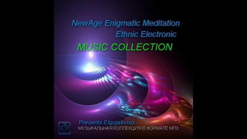 Красивая коллекция электронной музыки. NewAge Enigmatik Meditation Ethnik