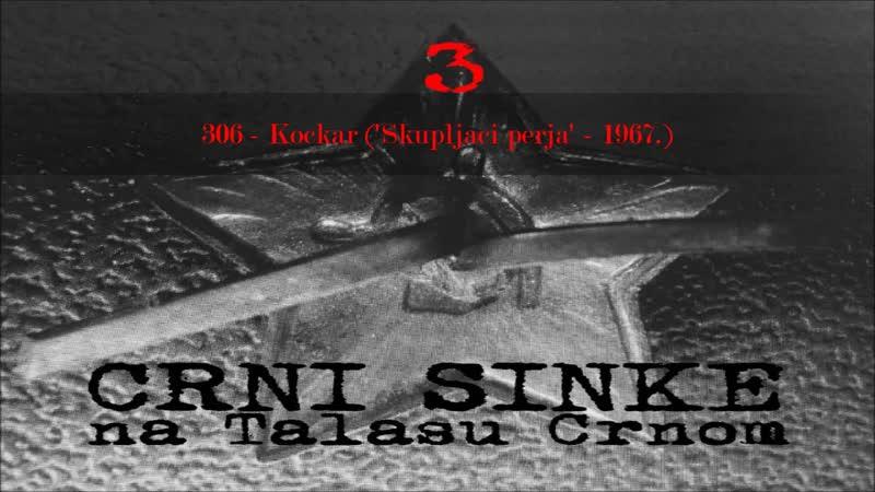 306 Crni Sinke Kockar odlomak iz filma 'Skupljaci perja' 1967