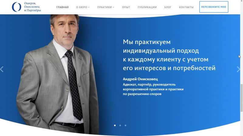 Юридический сайт для Адвокатского бюро Ошеров Онисковец и Партнеры