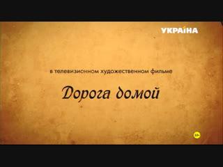 Дорога домой 1-8 серия Все серии Сериал,2019,Мелодрама