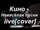 Кино Невесёлая песня live cover