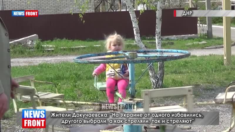 Жители Докучаевска: На Украине президентов поменяла, а как стреляли, так и стреляют.