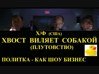 Хвост Виляет Собакой (Плутовство) Худ.Фильм. (США)