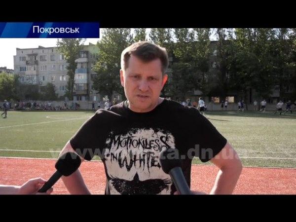 Кубок Покровська з міні-футболу переможці визначені, подарунки від нардепа вручені