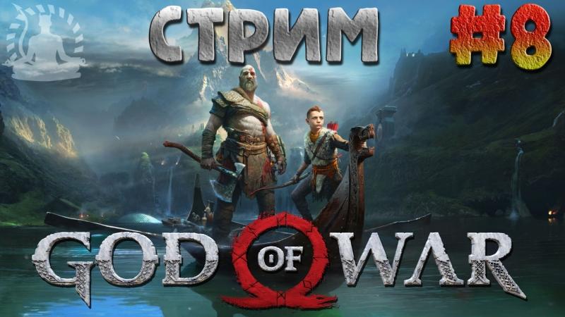 МУСПЕЛЬХЕЙМ Стрим 8 God of War