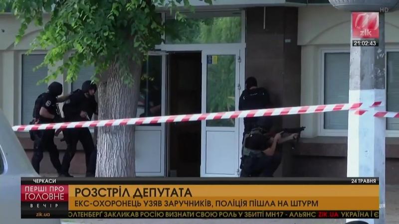 У Черкасах екс охоронець розстріляв депутата заручника