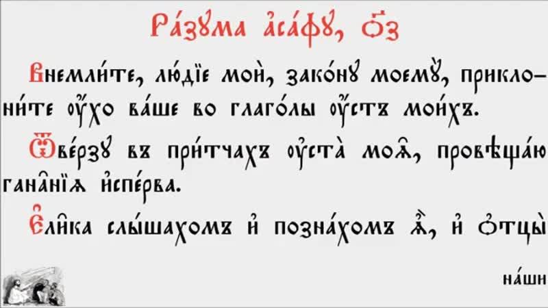 Кафи́зма 11 Гάθισμα
