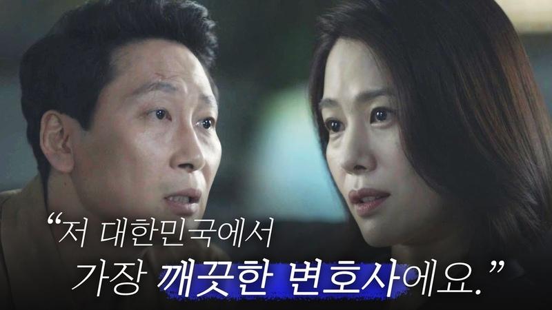 WATCHER(왓쳐) 김현주, 진실 숨기는 의뢰인 심리압박 현금영수증 WATCHER EP.1