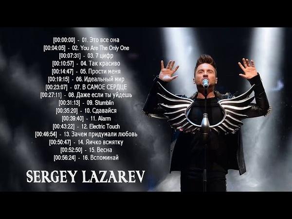 ЛУЧШИЕ ПЕСНИ Сергей Лазарев BEST SONGS OF SERGEY LAZAREV