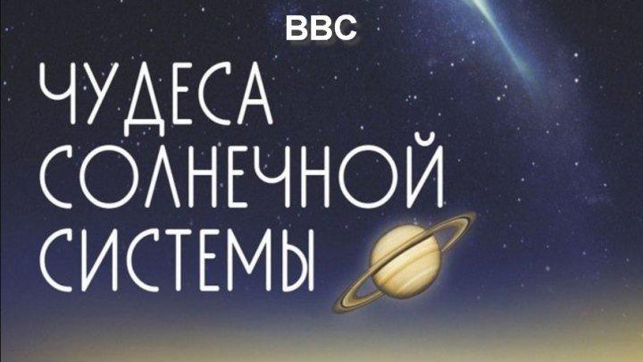BBC. Чудеса Солнечной системы. 4-ая серия. Чужие (2010)