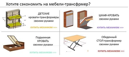 мебель трансформеррф вконтакте