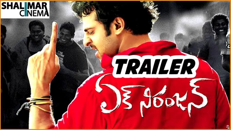 Ek Niranjan Telugu Movie Trailer    Telugu Super Hit Movies Trailers    Prabhas, Kangana Ranaut