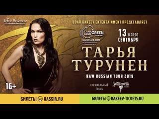 Тарья турунен москва глалуб green concert